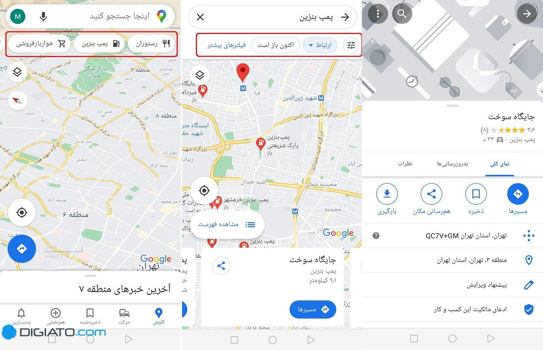 آموزش مسیریابی با گوگل مپ