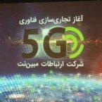 مبیننت از شبکه 5G خود رونمایی کرد؛ احتمال عرضه عمومی در خرداد ماه