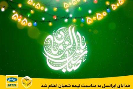 هدایای ایرانسل به مناسبت نیمه شعبان؛ بسته اینترنت و مکالمه رایگان