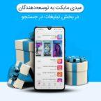 شارژ هدیه برای تبلیغات در جستجو؛ عیدی مایکت به توسعهدهندگان