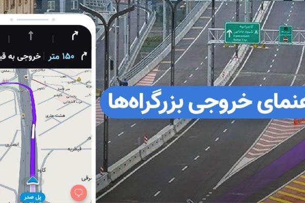 قابلیت «راهنمای خروجیها» به مسیریاب نشان اضافه شد