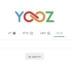 موتور جستجوی بومی «یوز» غیرفعال شد؛ پایان پروژه چند میلیاردی؟