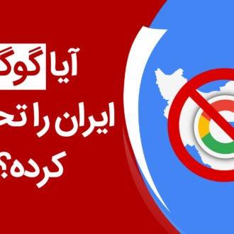 گزارش ویدیویی: آیا گوگل کاربران ایرانی را تحریم کرده است؟