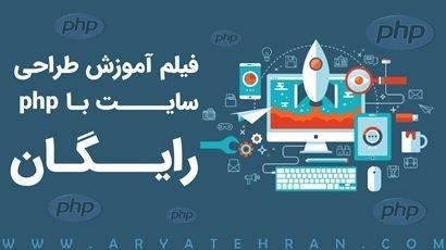 فیلم آموزش طراحی سایت با php رایگان