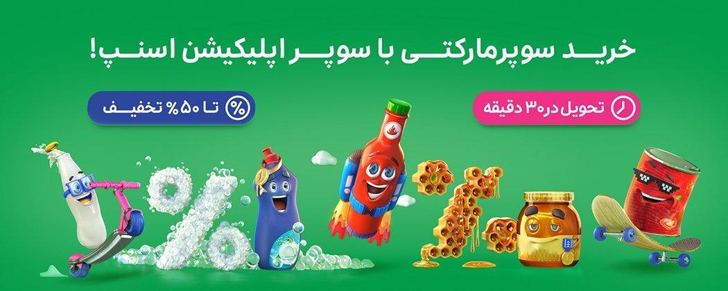 کمپین جدید اسنپ: یک ماه تخفیفهای شگفتانگیز برای خریدهای آنلاین سوپرمارکتی
