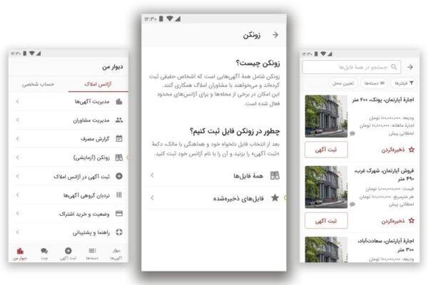 رونمایی دیوار از سرویس «زونکن»؛ تسهیل ارتباط مشاوران املاک با آگهیدهندگان