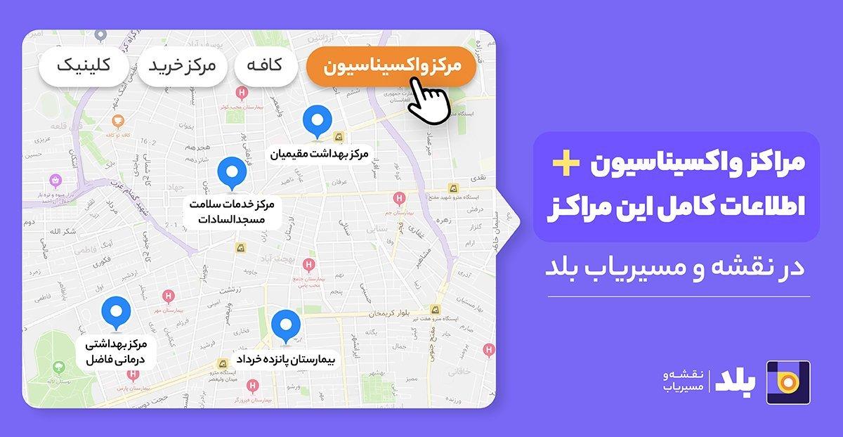 نقشه و مسیریاب بلد اطلاعات مراکز واکسیناسیون را روی نقشه نمایش میدهد