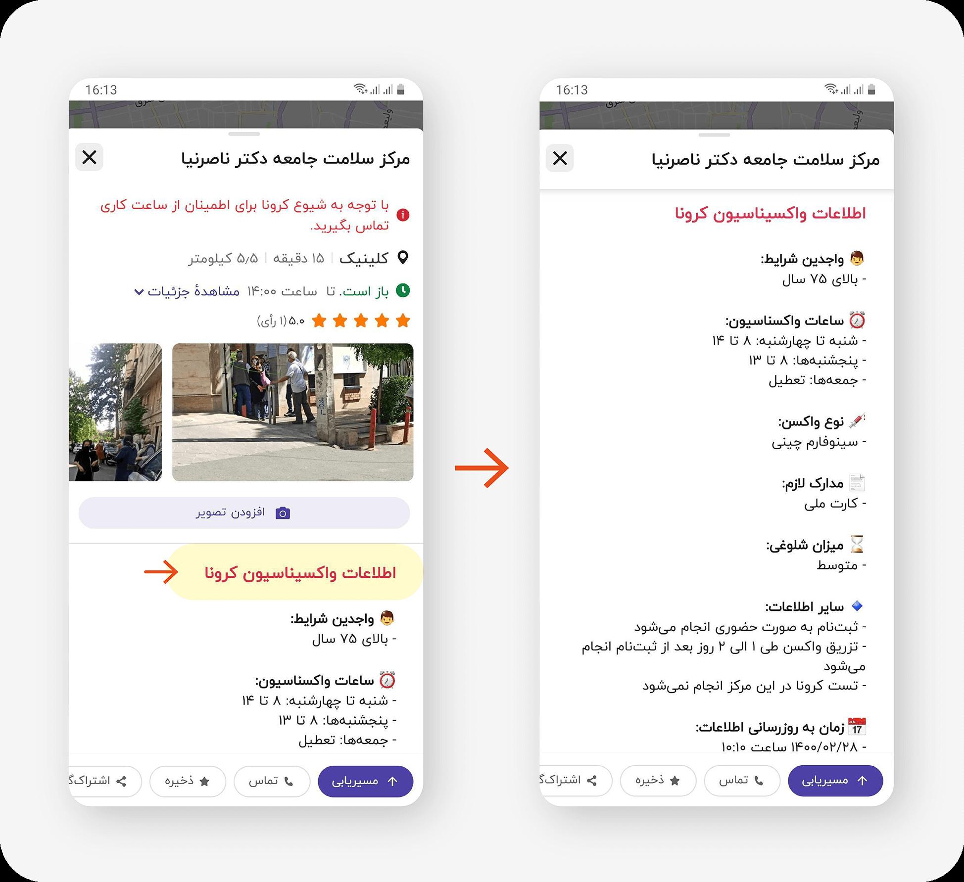 اطلاعات مراکز واکسیناسیون بلد