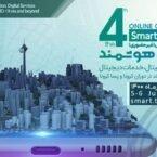 چهارمین رویداد بین المللی «تهران هوشمند» به صورت مجازی برگزار میشود