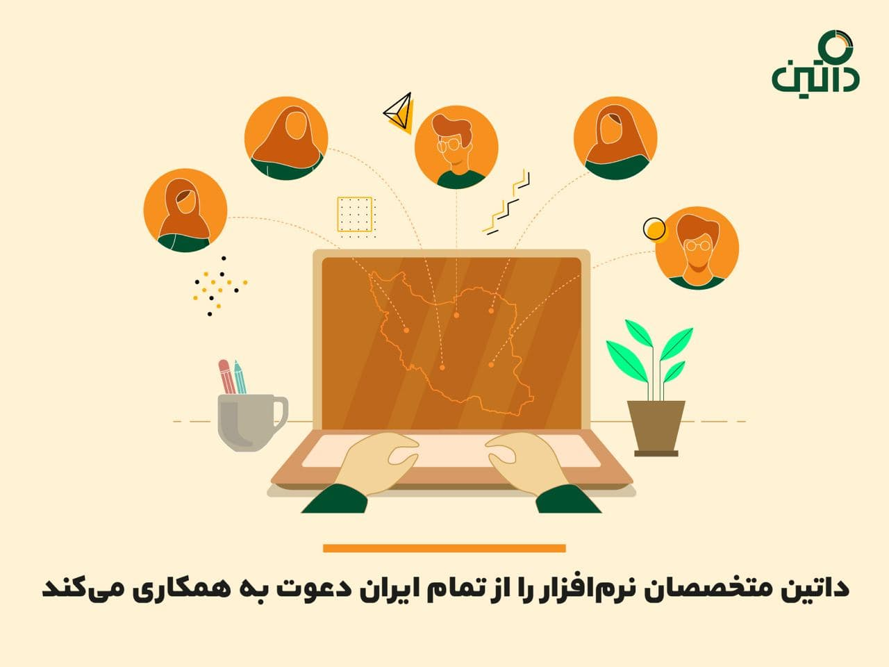 داتین متخصصان نرمافزار را از تمام ایران دعوت به همکاری میکند