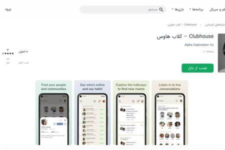 اپلیکیشن کلاب هاوس در بازار منتشر شد