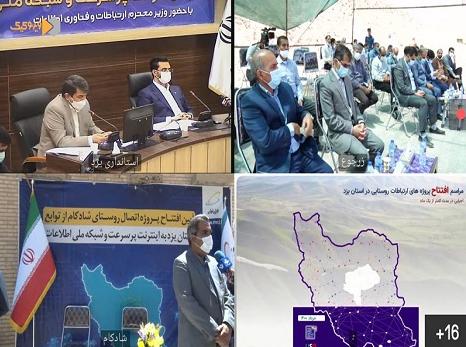 تمامی روستاهای استان یزد به اینترنت پرسرعت همراه اول متصل شدند