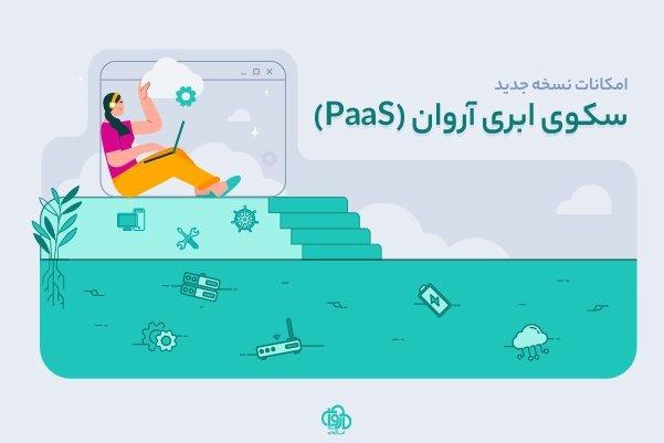 سکوی ابری آروان (PaaS) / راهاندازی و توسعه محصول تنها با چند کلیک