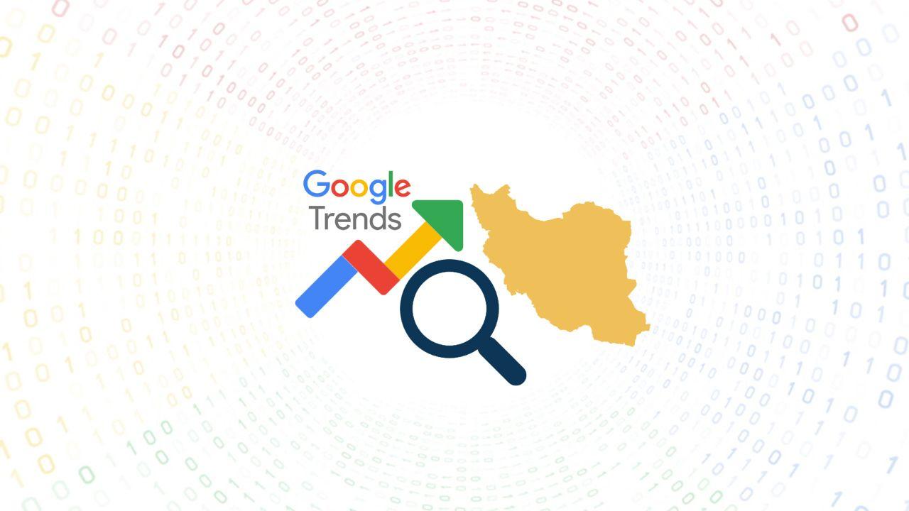 بیشترین جستجوهای ایرانیان در گوگل طی اردیبهشت ۱۴۰۰ چه چیزهایی بودند؟