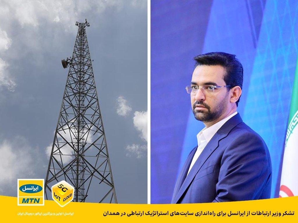 تقدیر وزیر ارتباطات از ایرانسل برای راهاندازی سایتهای استراتژیک ارتباطی در همدان