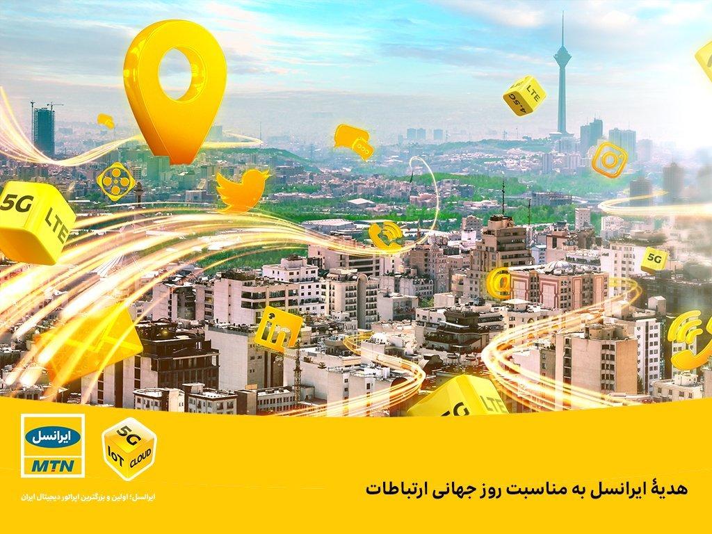 ایرانسل به مناسبت روز جهانی ارتباطات اینترنت رایگان هدیه میدهد