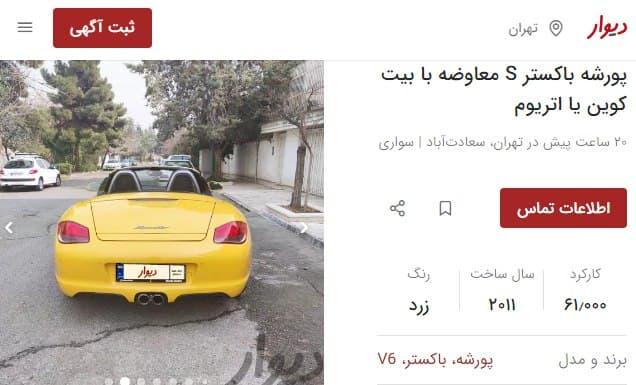 معامله خودرو با بیت کوین