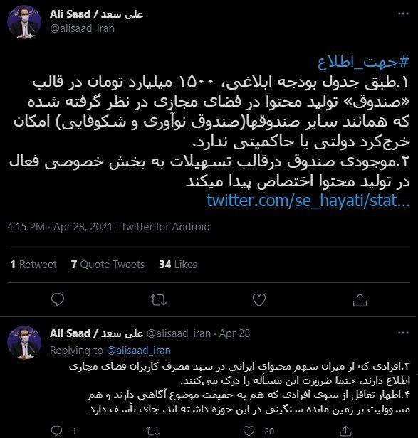 توییت علی سعد