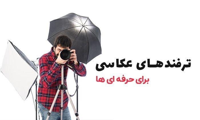 ۸ تا از ترفندهای عکاسی که از شما یک حرفه ای میسازد