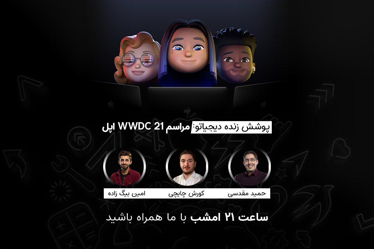 پخش زنده دیجیاتو: پوشش کنفرانس توسعهدهندگان WWDC 2021 اپل