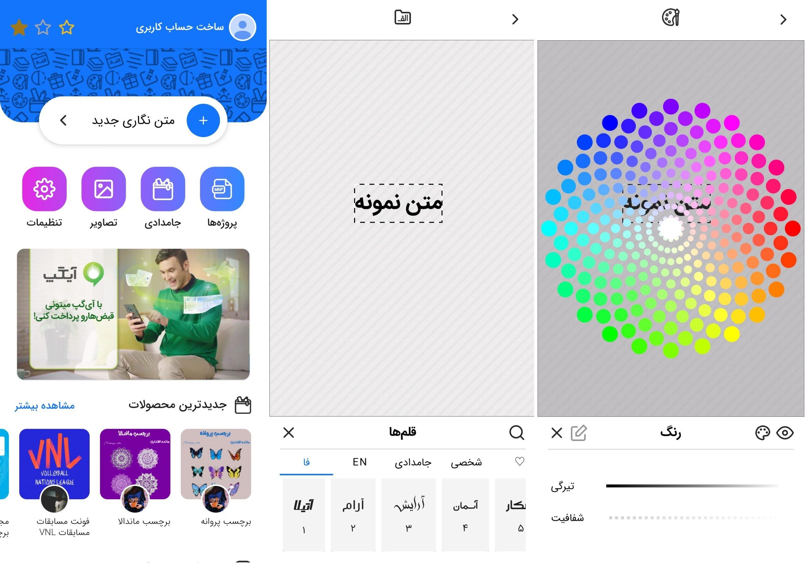 معرفی اپلیکیشن متن نگار؛ دستیار حرفهای ساخت عکسنوشته