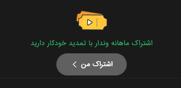 سرویس برداشت مستقیم حق اشتراک بالاخره در ایران راهاندازی شد