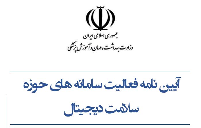 وزارت بهداشت پیشنویس آییننامه فعالیت سامانههای حوزه سلامت دیجیتال را منتشر کرد