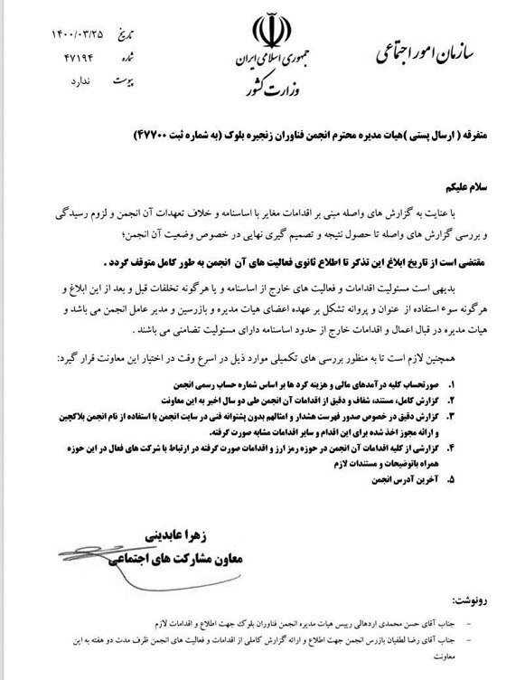 تعلیق انجمن بلاکچین ایران