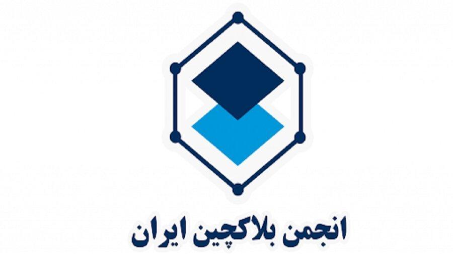 وزارت کشور از تعلیق انجمن بلاکچین ایران خبر داد