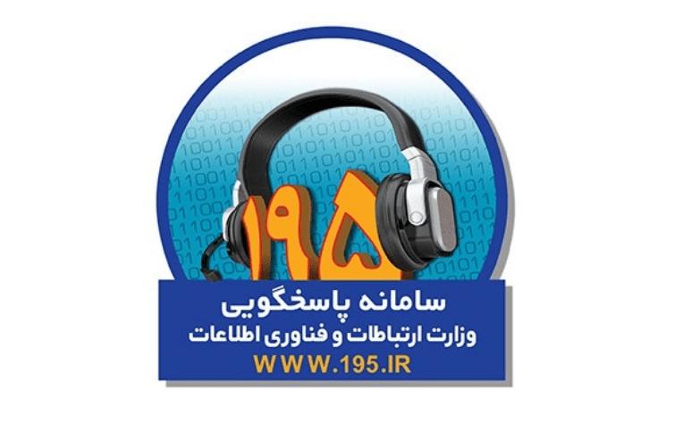 رگولاتوری: بیشترین شکایات از اینترنت مربوط به شرکت پارس آنلاین بوده است