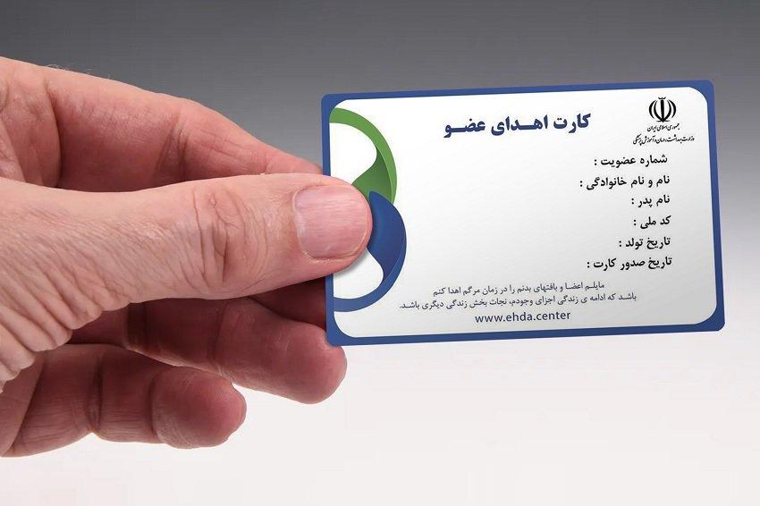 راهنمای خدمات الکترونیک: چگونه کارت اهدای عضو بگیریم؟