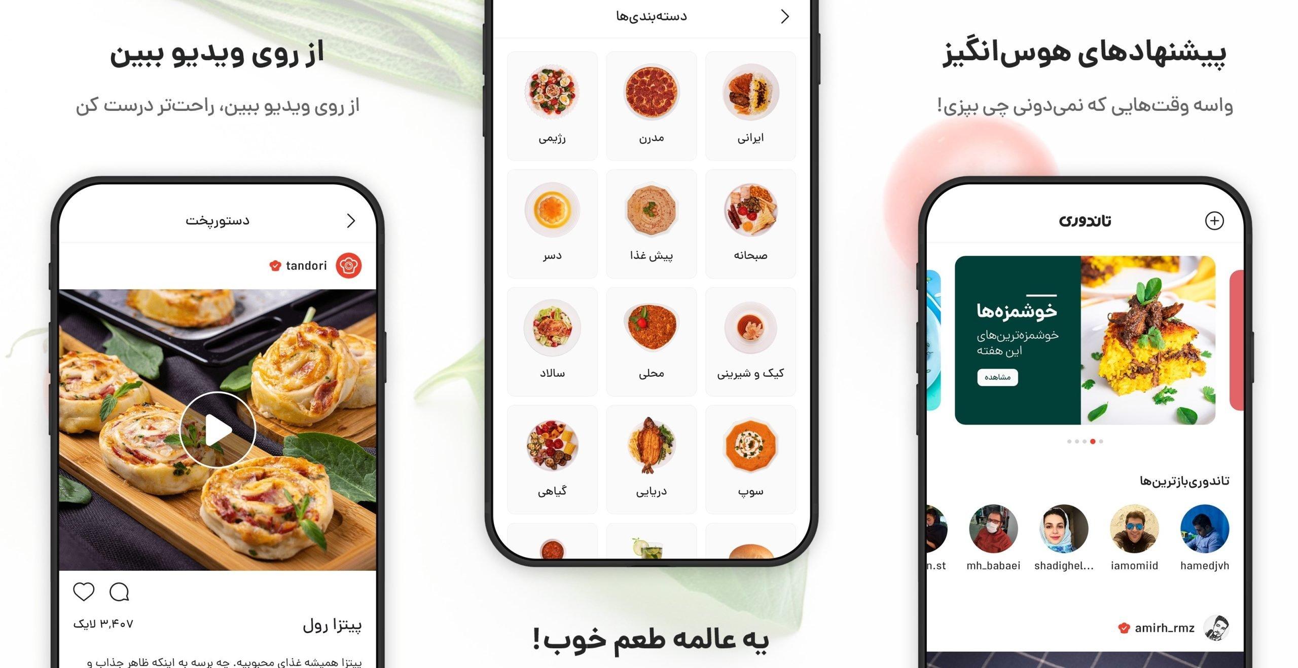 معرفی اپلیکیشن تاندوری؛ آشپزی برای همه