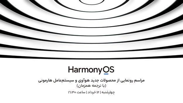 پخش زنده رویداد هواوی: مراسم معرفی سیستم عامل هارمونی