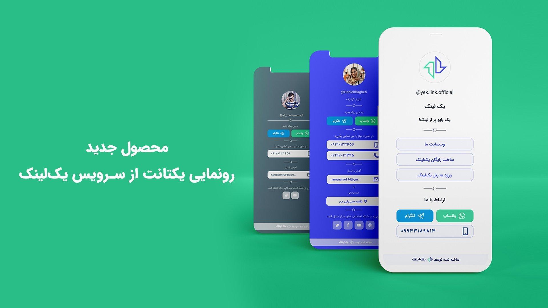 «یک لینک» استارتاپهای ایرانی را به اینستاگرام بیشتر نزدیک میکند