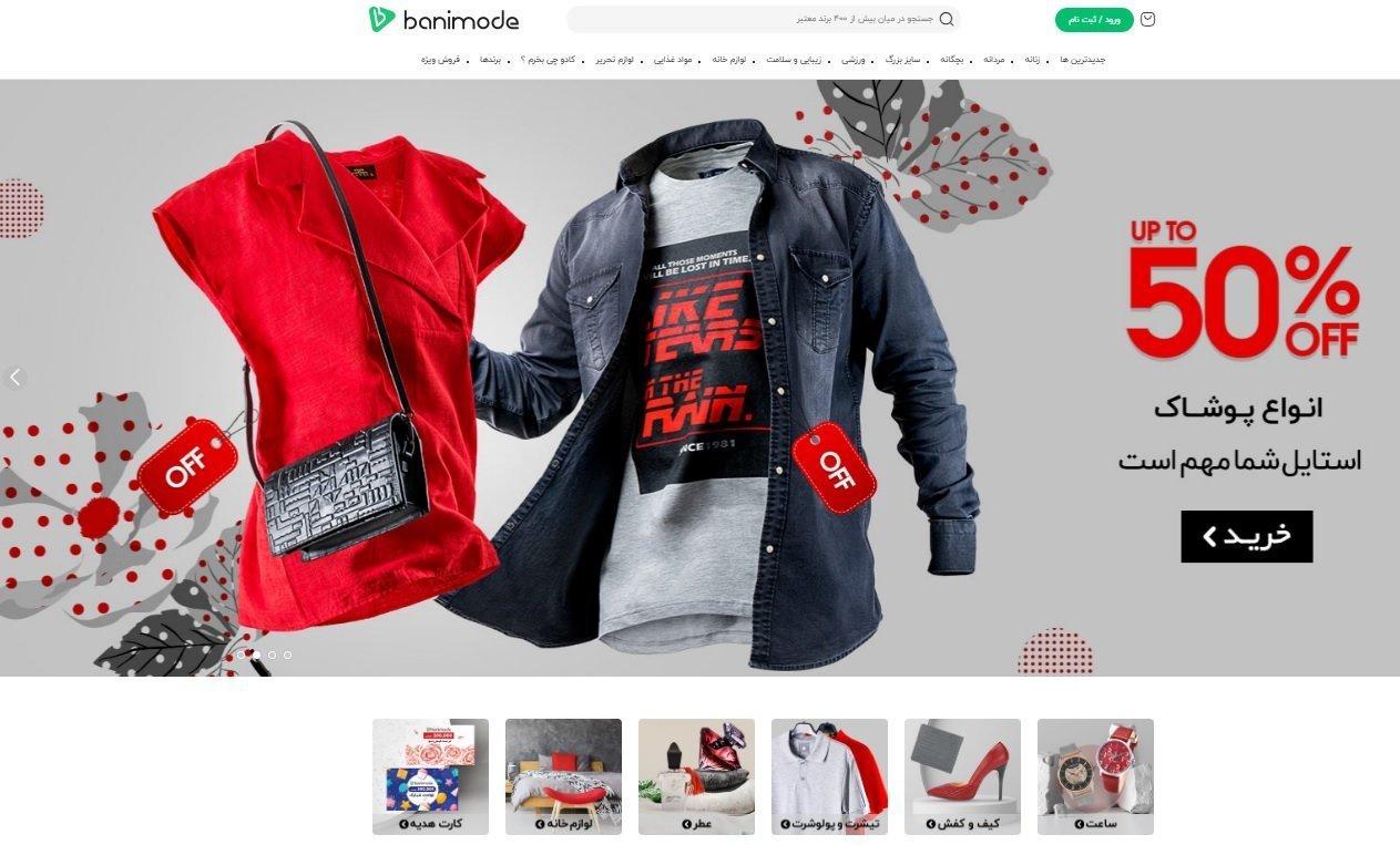خرید اینترنتی لباس