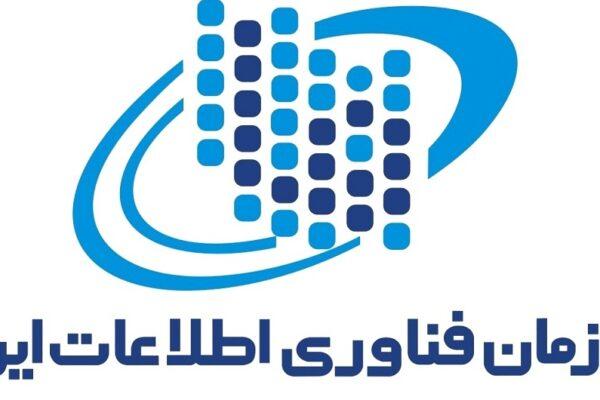 سازمان فناوری اطلاعات ایران عنوان شفافترین سازمان دولتی در کشور را کسب کرد