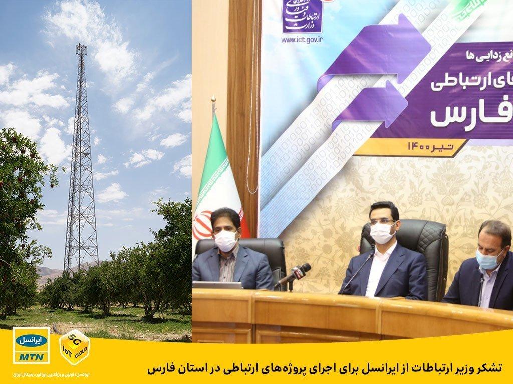 وزیر ارتباطات از ایرانسل برای اجرای پروژههای ارتباطی در استان فارس تشکر کرد