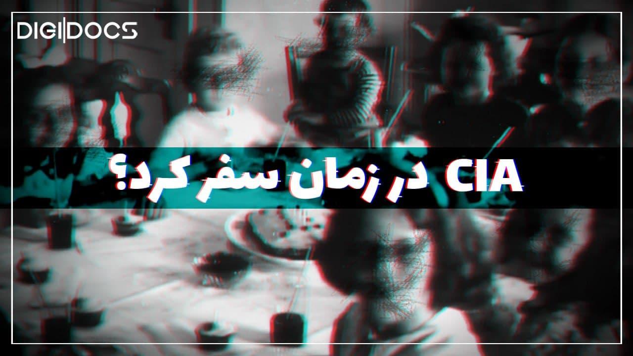 مستند دیجیاتو: پروژه مخوف سفر در زمان CIA واقعیست؟