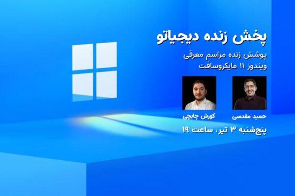 پخش زنده دیجیاتو: پوشش رویداد معرفی ویندوز ۱۱ مایکروسافت
