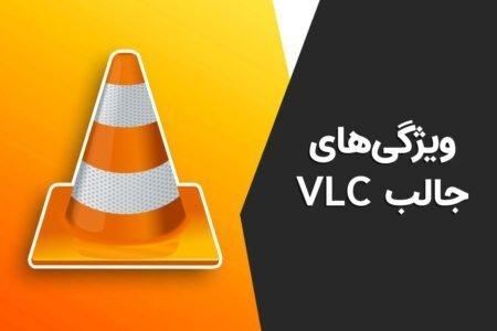 ویژگیهای جذاب پلیر VLC که پیش از این نمیدانستید