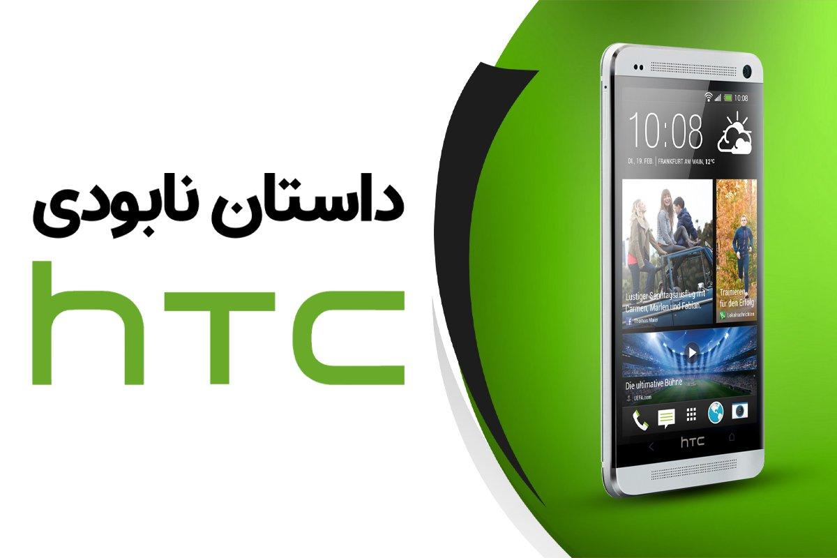 دیجیتک؛ داستان نابودی HTC