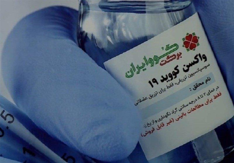 سخنگوی ستاد ملی مقابله با کرونا: خط تولید واکسن برکت دچار مشکل شده بود