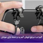 گیم لب؛ مرجع فروش گیم پد و دسته بازی موبایل