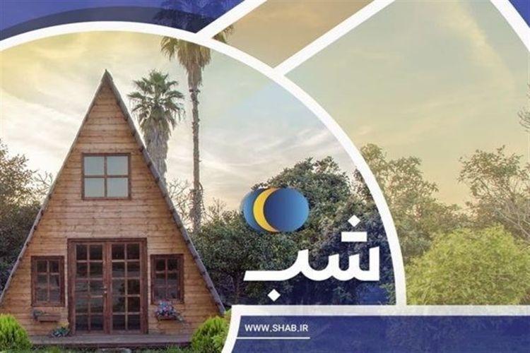 سایت شب، اولین پلتفرم رزرو آنلاین ویلا در سراسر ایران