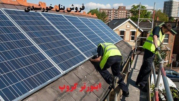انتخاب پنل خورشیدی مناسب