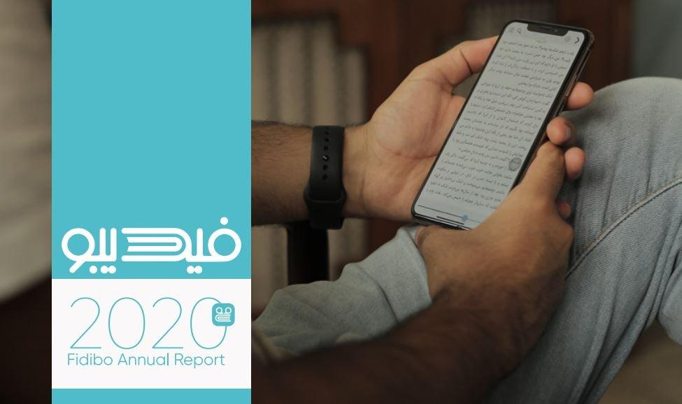 گزارش سال ۹۹ فیدیبو