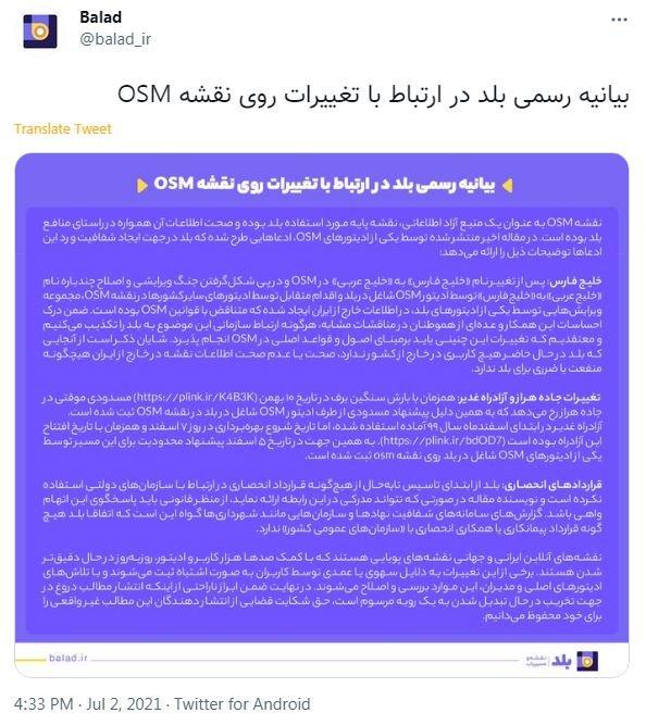 خرابکاری در نقشههای OSM