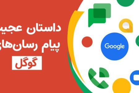 دیجیتک؛ چرا گوگل نمیتواند یک پیامرسان واحد توسعه دهد؟