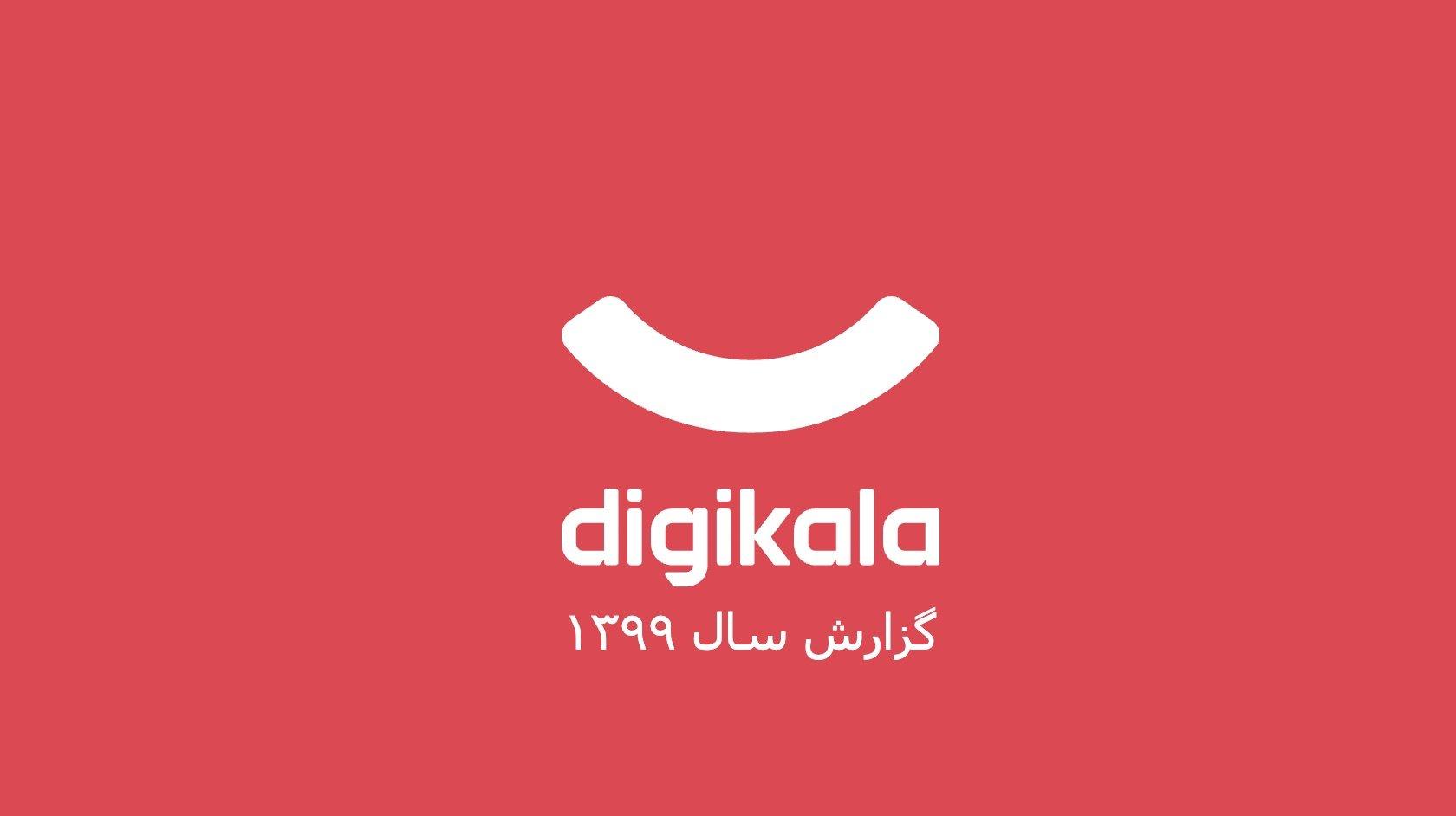 گزارش سال ۹۹ دیجیکالا منتشر شد: ۱۵۰ هزار فروشنده، ۴.۵ میلیون تنوع کالایی