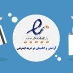 اینماد الزامی میشود: زلزله در انتظار بازار تجارت الکترونیکی ایران
